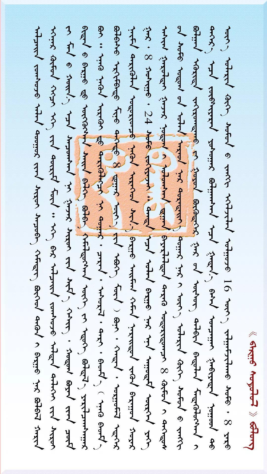 巴尔虎研究【第四期】 第9张 巴尔虎研究【第四期】 蒙古文化