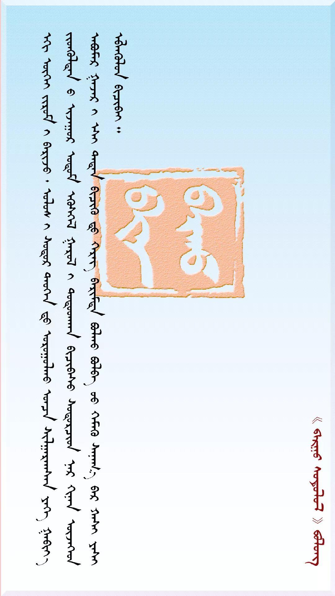 巴尔虎研究【第四期】 第14张 巴尔虎研究【第四期】 蒙古文化