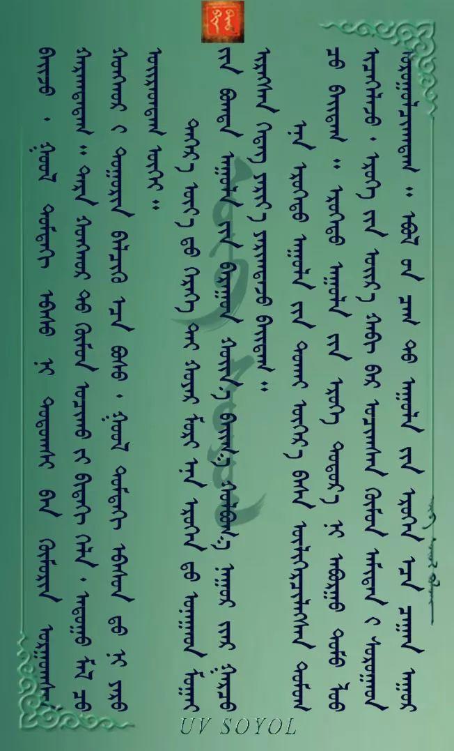 巴尔虎传统文化【第四十二期】 第6张 巴尔虎传统文化【第四十二期】 蒙古文化