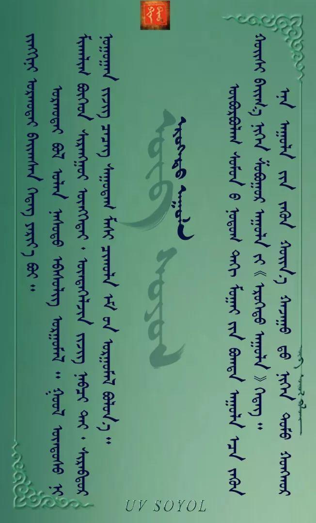 巴尔虎传统文化【第四十二期】 第5张 巴尔虎传统文化【第四十二期】 蒙古文化
