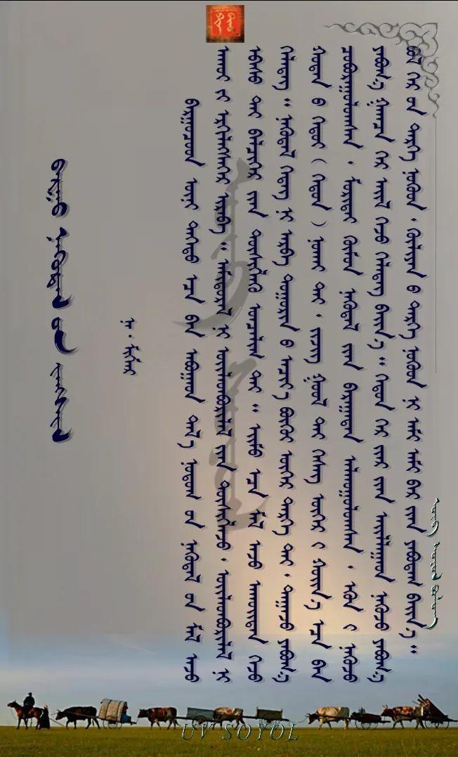 巴尔虎传统文化【第五十五期】 第1张 巴尔虎传统文化【第五十五期】 蒙古文化