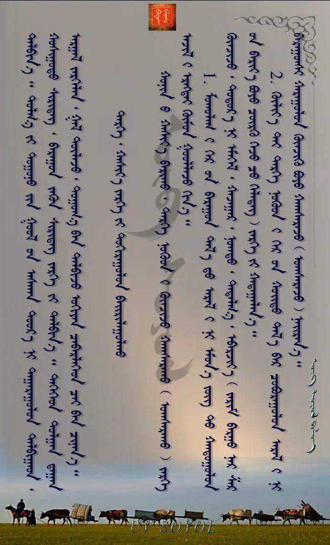 巴尔虎传统文化【第五十五期】 第15张 巴尔虎传统文化【第五十五期】 蒙古文化