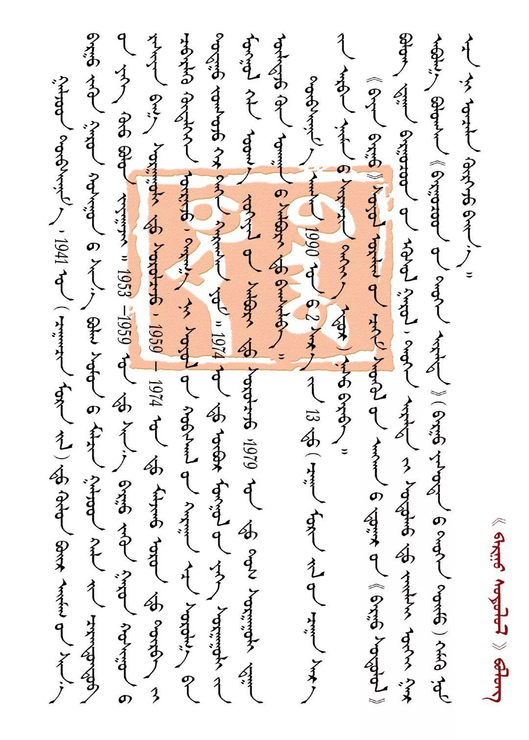 【第一期】巴尔虎部落的历史由来(一) 第2张 【第一期】巴尔虎部落的历史由来(一) 蒙古文化