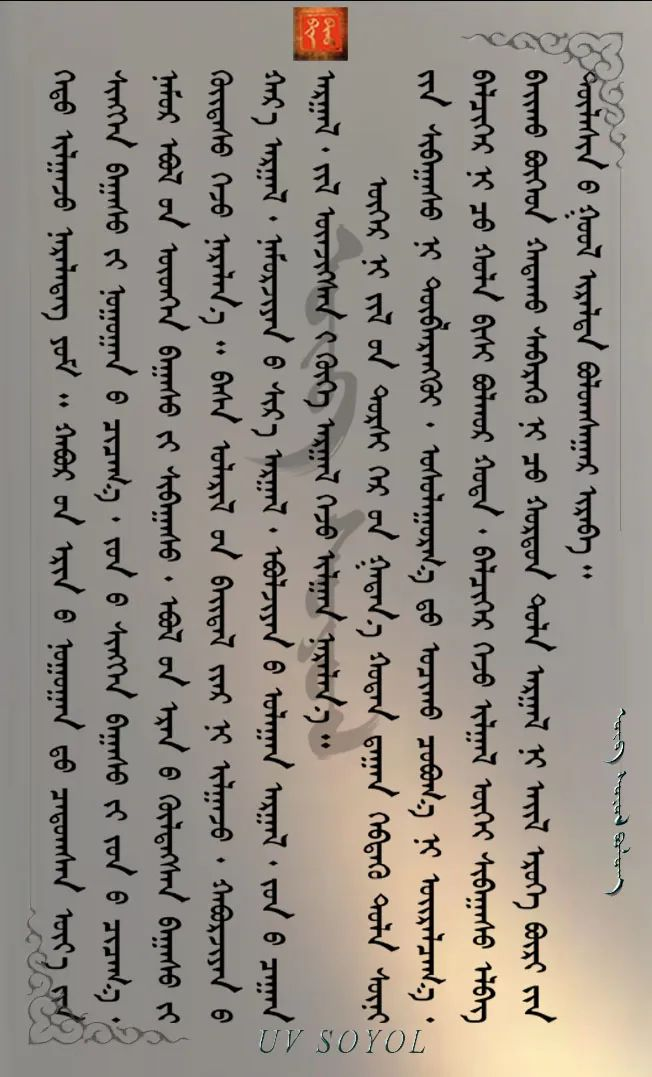 巴尔虎传统文化【第四十九期】 第2张 巴尔虎传统文化【第四十九期】 蒙古文化