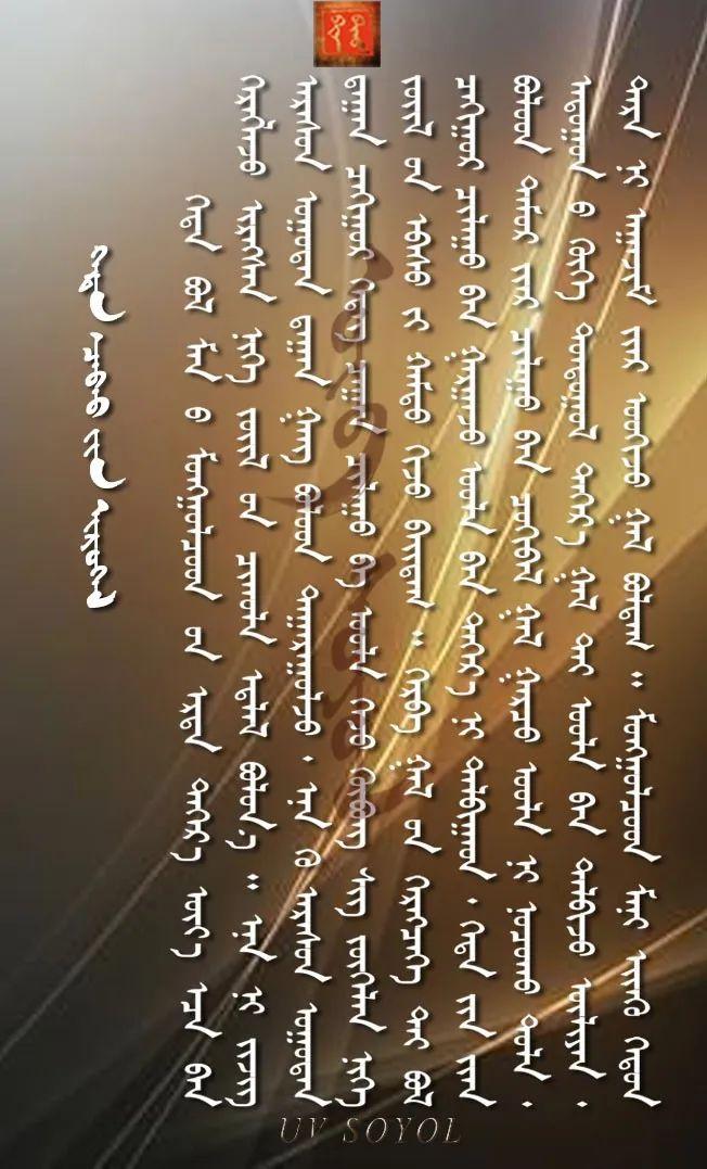 巴尔虎传统文化【第四十七期】 第6张 巴尔虎传统文化【第四十七期】 蒙古文化