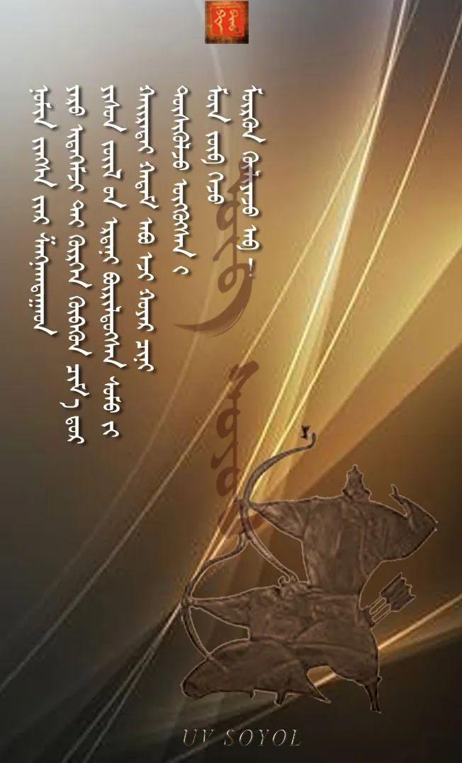 巴尔虎传统文化【第四十七期】 第5张 巴尔虎传统文化【第四十七期】 蒙古文化