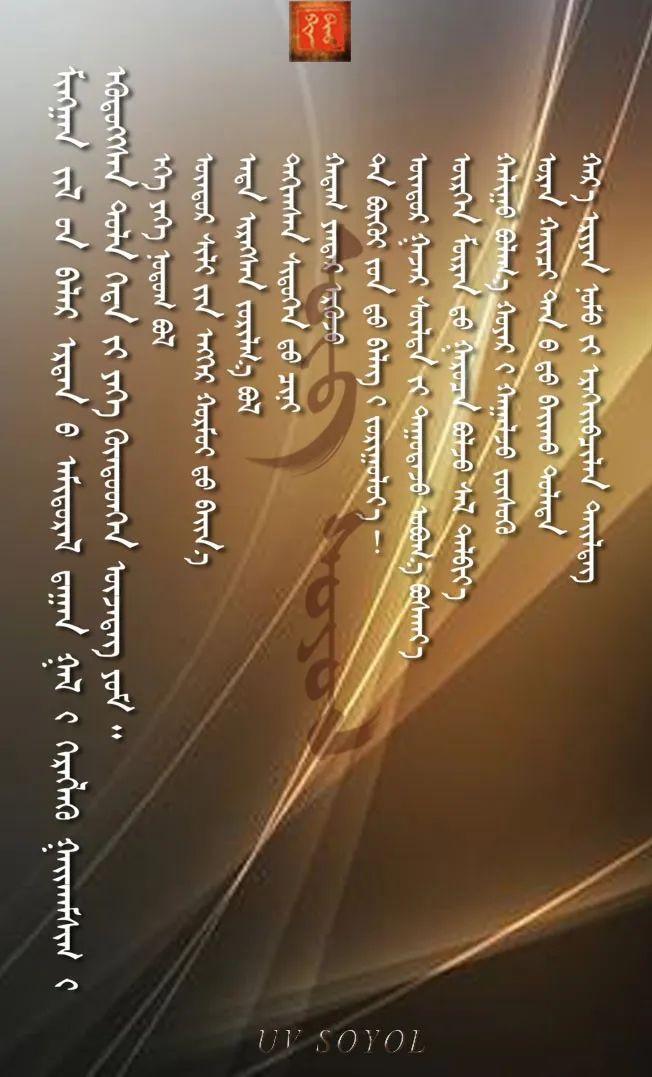 巴尔虎传统文化【第四十七期】 第7张 巴尔虎传统文化【第四十七期】 蒙古文化