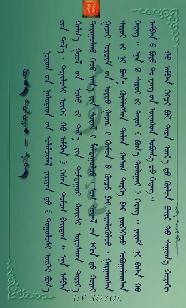 巴尔虎传统文化【第四十三期】 第1张 巴尔虎传统文化【第四十三期】 蒙古文化