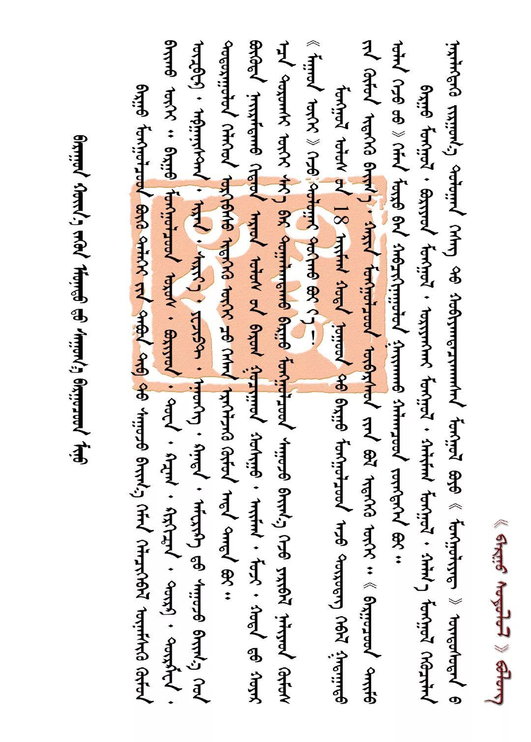 巴尔虎研究 【第三期】 第3张 巴尔虎研究 【第三期】 蒙古文化