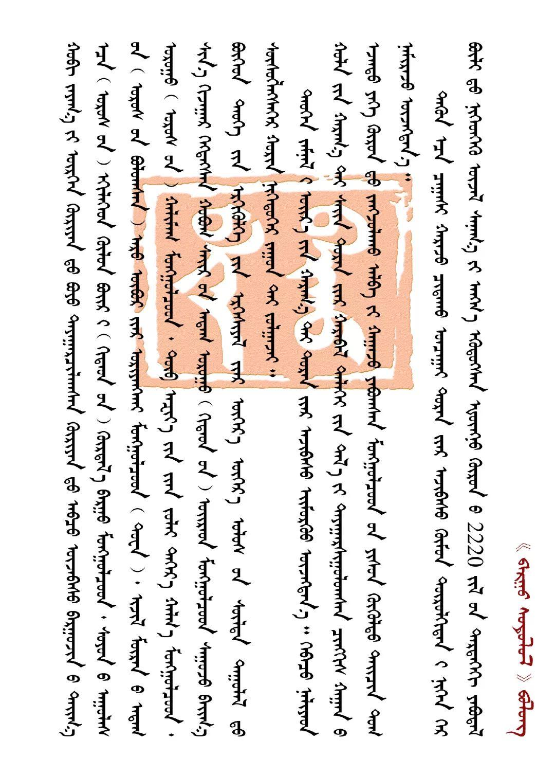 巴尔虎研究 【第三期】 第4张 巴尔虎研究 【第三期】 蒙古文化