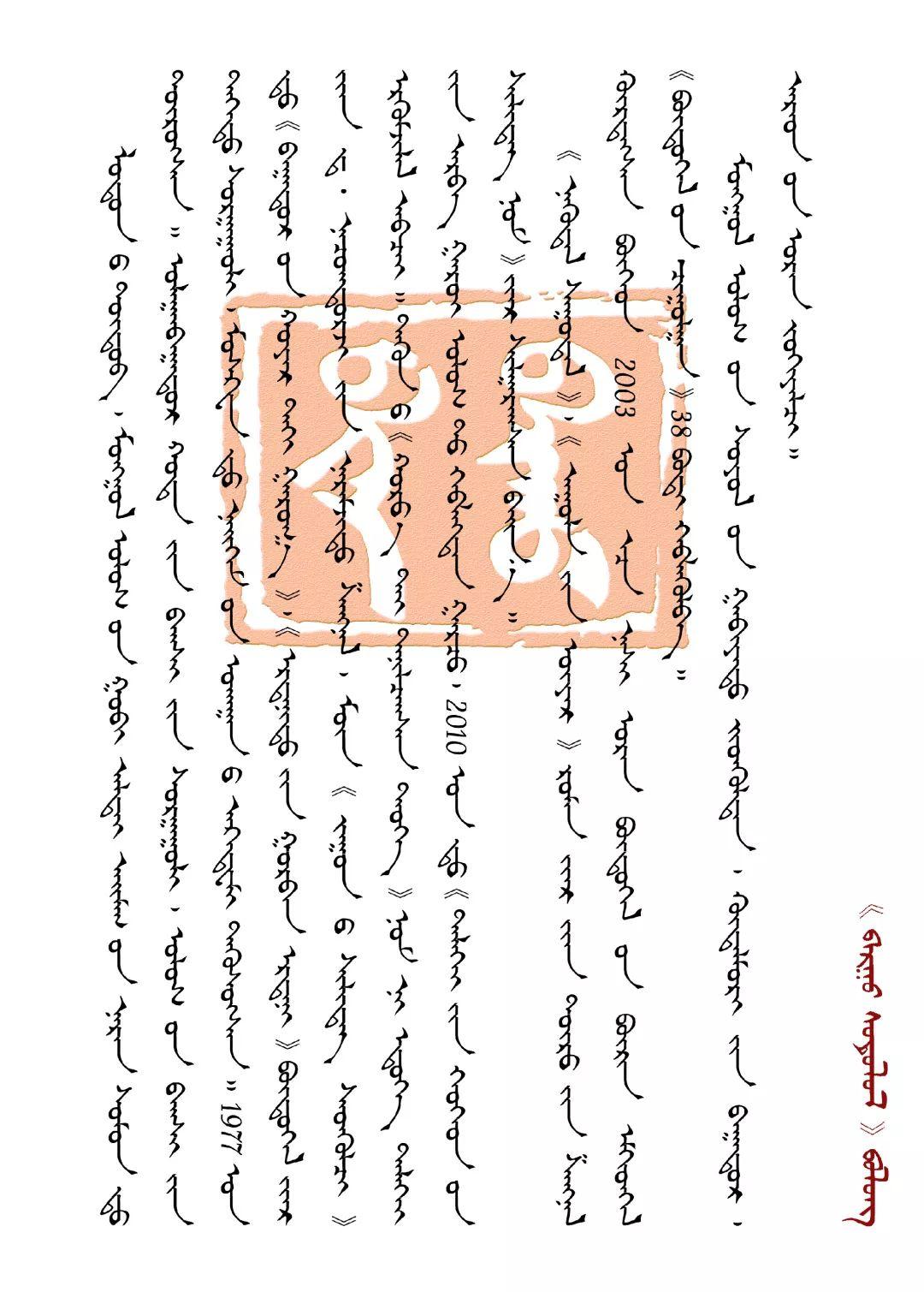 巴尔虎研究 【第三期】 第2张 巴尔虎研究 【第三期】 蒙古文化