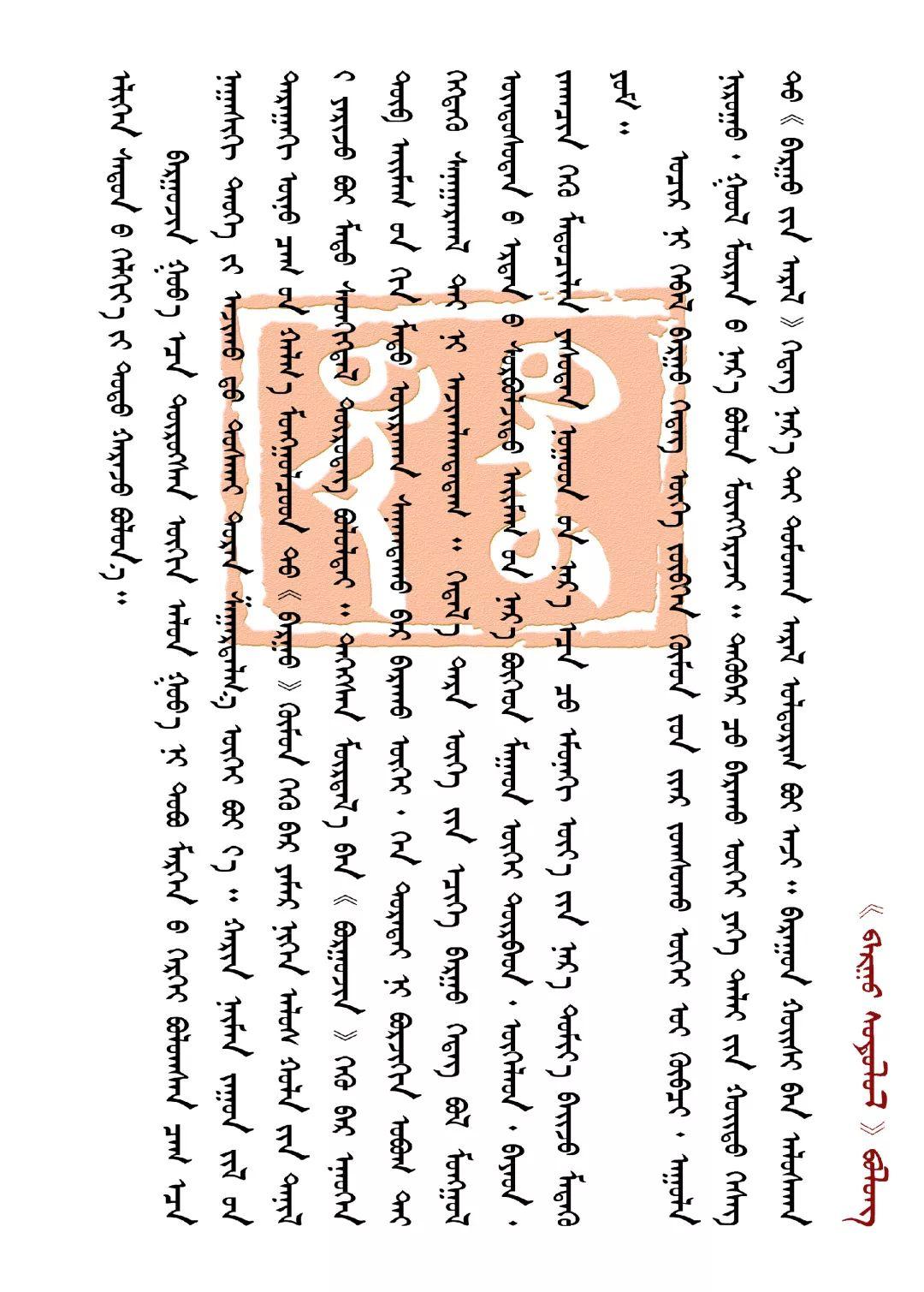 巴尔虎研究 【第三期】 第6张 巴尔虎研究 【第三期】 蒙古文化