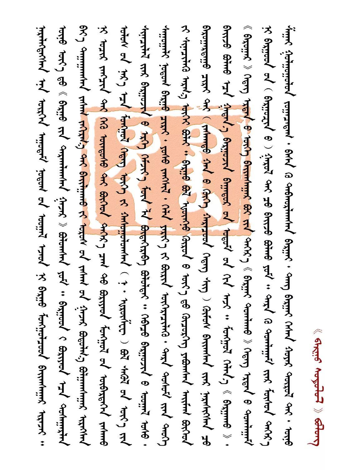 巴尔虎研究 【第三期】 第7张 巴尔虎研究 【第三期】 蒙古文化