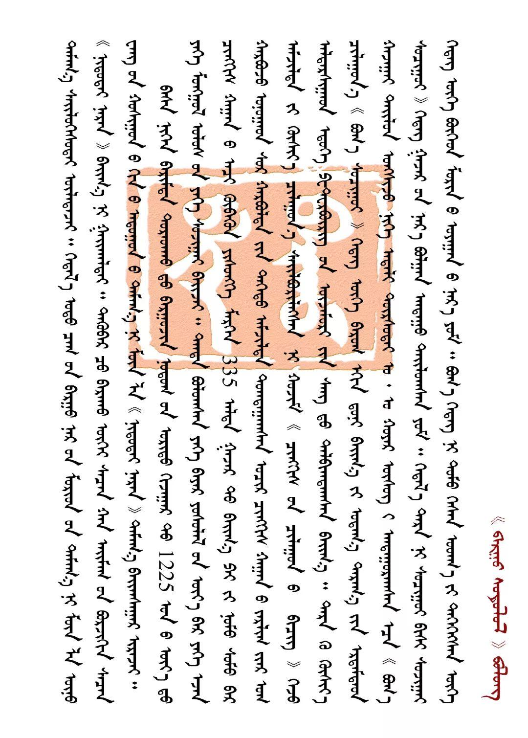 巴尔虎研究 【第三期】 第10张 巴尔虎研究 【第三期】 蒙古文化