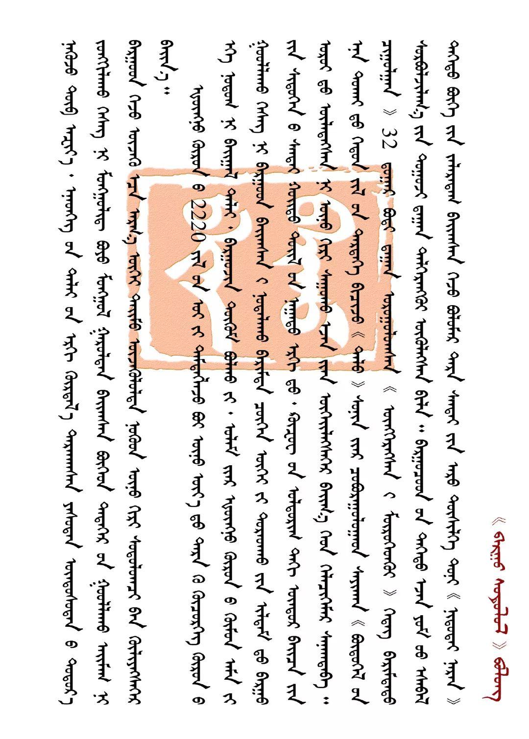 巴尔虎研究 【第三期】 第9张 巴尔虎研究 【第三期】 蒙古文化