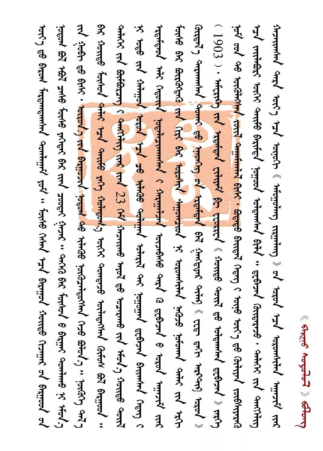 巴尔虎研究 【第三期】 第8张 巴尔虎研究 【第三期】 蒙古文化