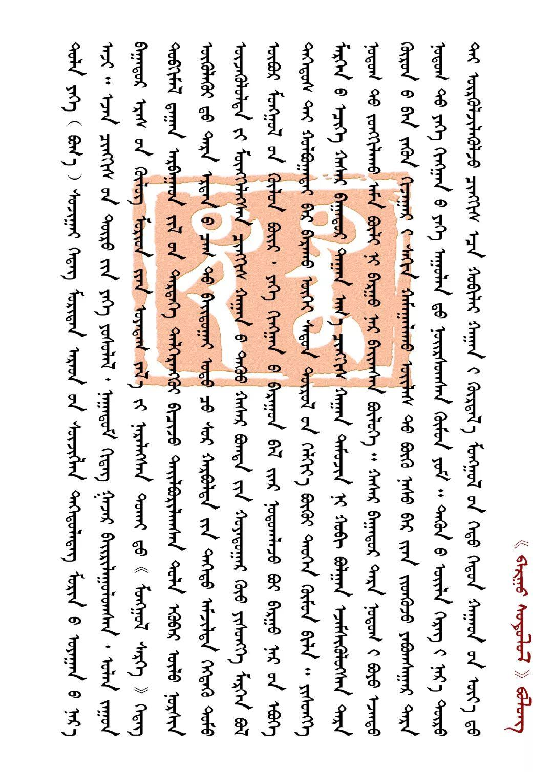 巴尔虎研究 【第三期】 第11张 巴尔虎研究 【第三期】 蒙古文化