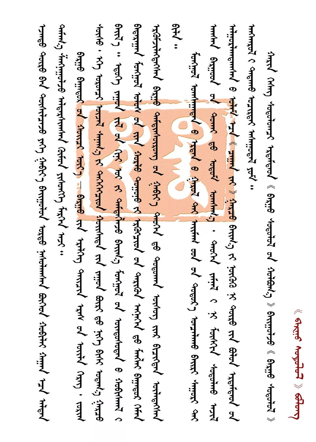 巴尔虎研究 【第三期】 第12张 巴尔虎研究 【第三期】 蒙古文化