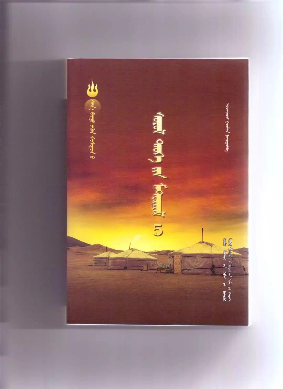 巴尔虎研究 【第三期】 第14张 巴尔虎研究 【第三期】 蒙古文化