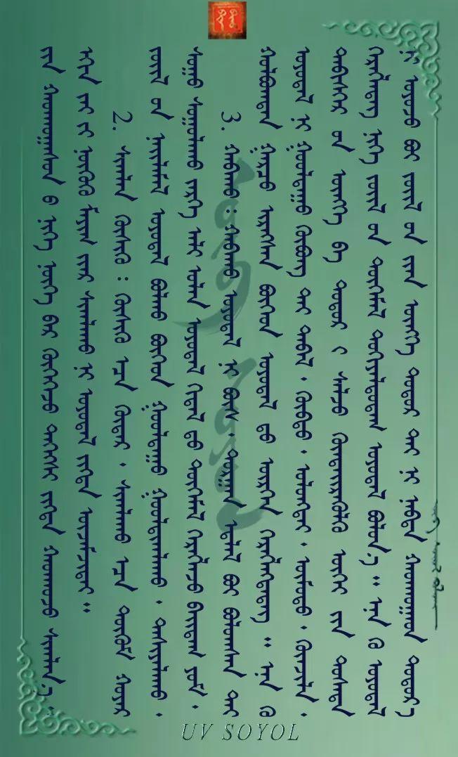 巴尔虎传统文化【第十七期】 第4张 巴尔虎传统文化【第十七期】 蒙古文化