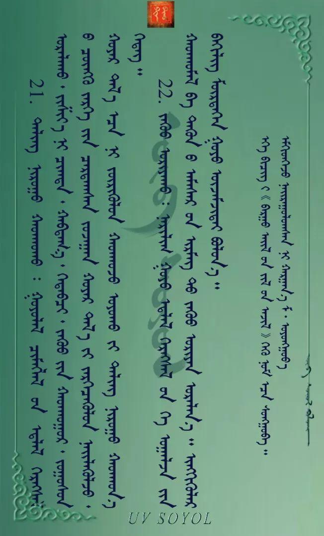 巴尔虎传统文化【第十七期】 第15张 巴尔虎传统文化【第十七期】 蒙古文化