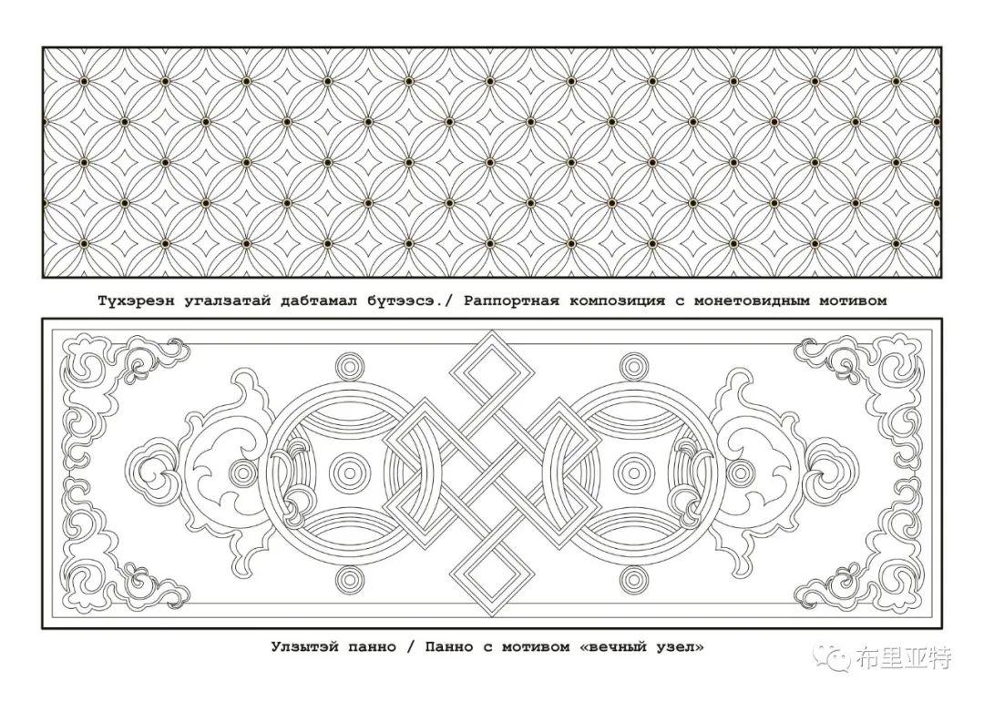 布里亚特蒙古族图案的演变与应用(马奕兰) 第6张 布里亚特蒙古族图案的演变与应用(马奕兰) 蒙古图案