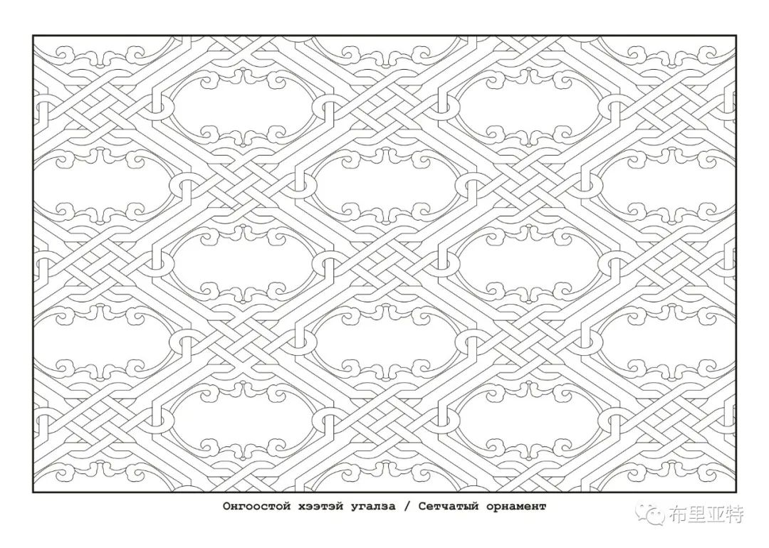 布里亚特蒙古族图案的演变与应用(马奕兰) 第7张 布里亚特蒙古族图案的演变与应用(马奕兰) 蒙古图案