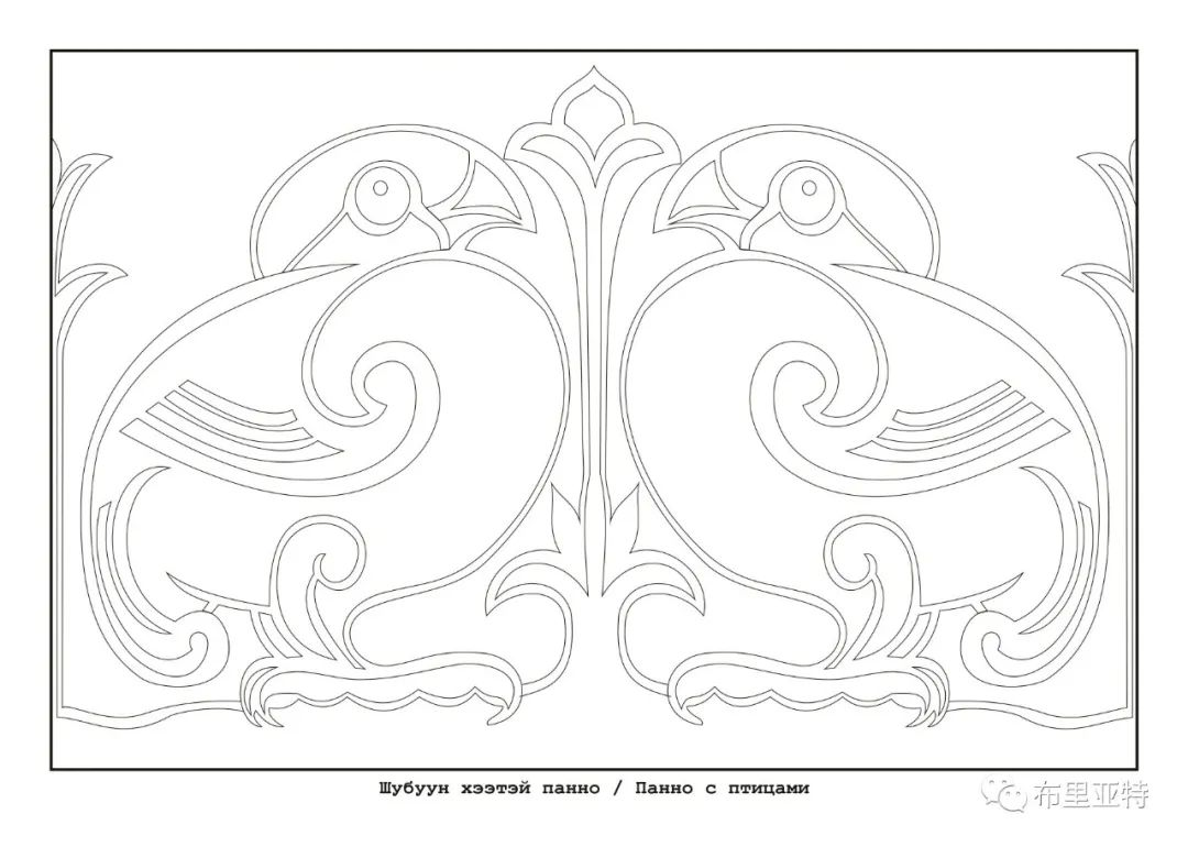 布里亚特蒙古族图案的演变与应用(马奕兰) 第12张 布里亚特蒙古族图案的演变与应用(马奕兰) 蒙古图案