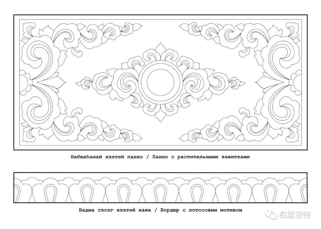 布里亚特蒙古族图案的演变与应用(马奕兰) 第15张 布里亚特蒙古族图案的演变与应用(马奕兰) 蒙古图案