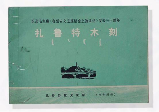 扎鲁特版画概略 第45张 扎鲁特版画概略 蒙古画廊