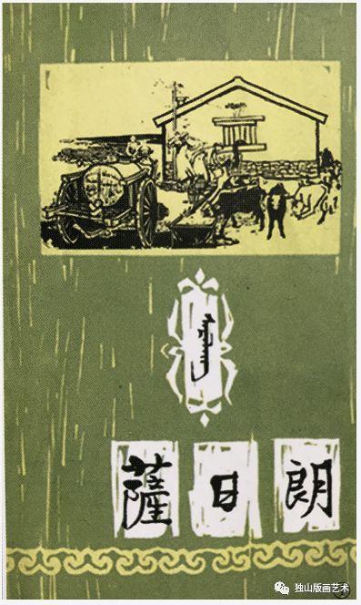 扎鲁特版画概略 第58张 扎鲁特版画概略 蒙古画廊