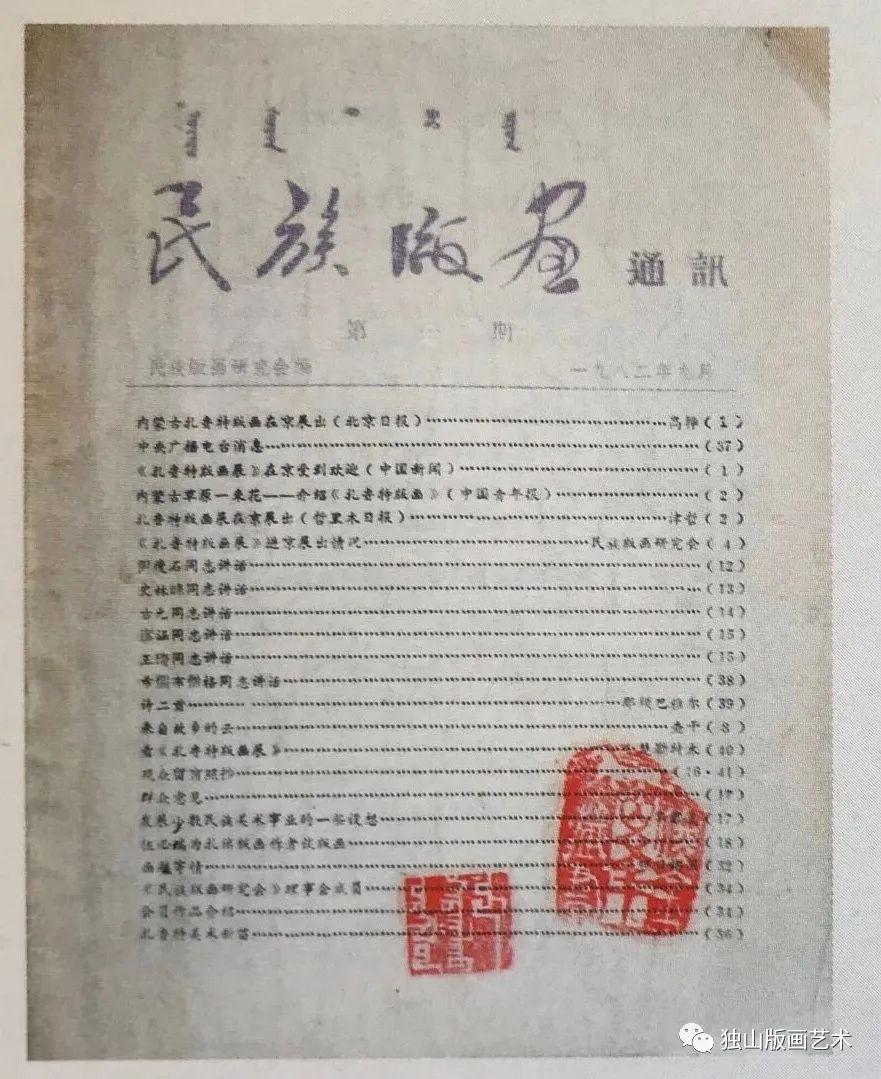 扎鲁特版画概略 第59张 扎鲁特版画概略 蒙古画廊