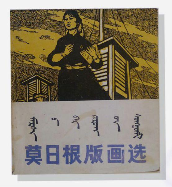扎鲁特版画概略 第72张 扎鲁特版画概略 蒙古画廊