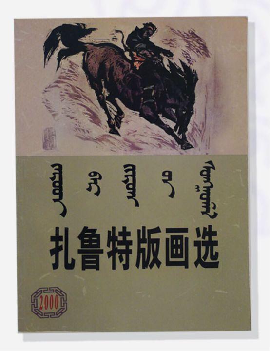 扎鲁特版画概略 第93张 扎鲁特版画概略 蒙古画廊