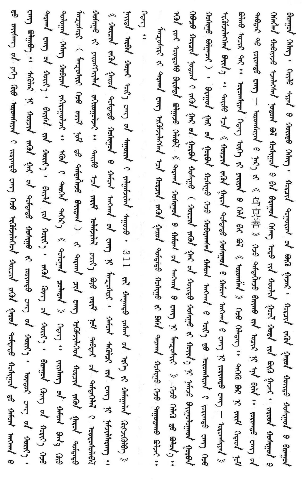 【每日歌词】科尔沁民歌《达尔罕王歌》(又名《巴林田》) 第3张