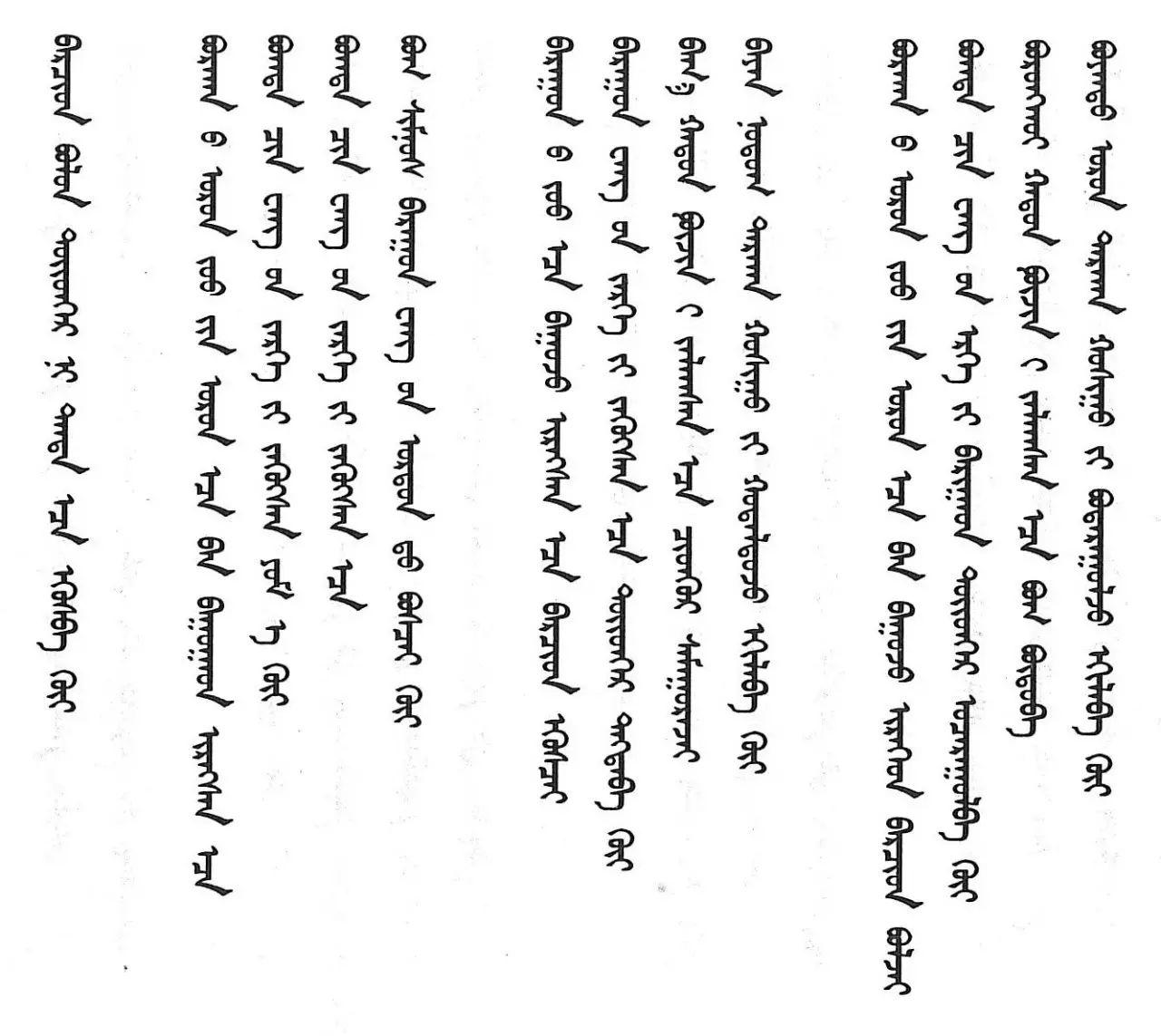 【每日歌词】科尔沁民歌《达尔罕王歌》(又名《巴林田》) 第7张