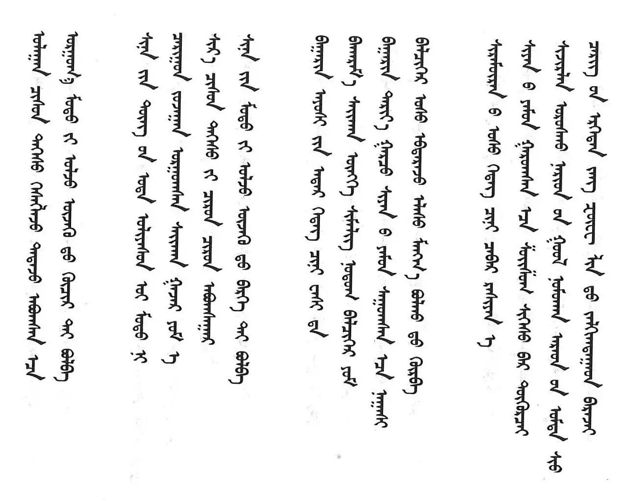 【每日歌词】科尔沁民歌《达尔罕王歌》(又名《巴林田》) 第15张
