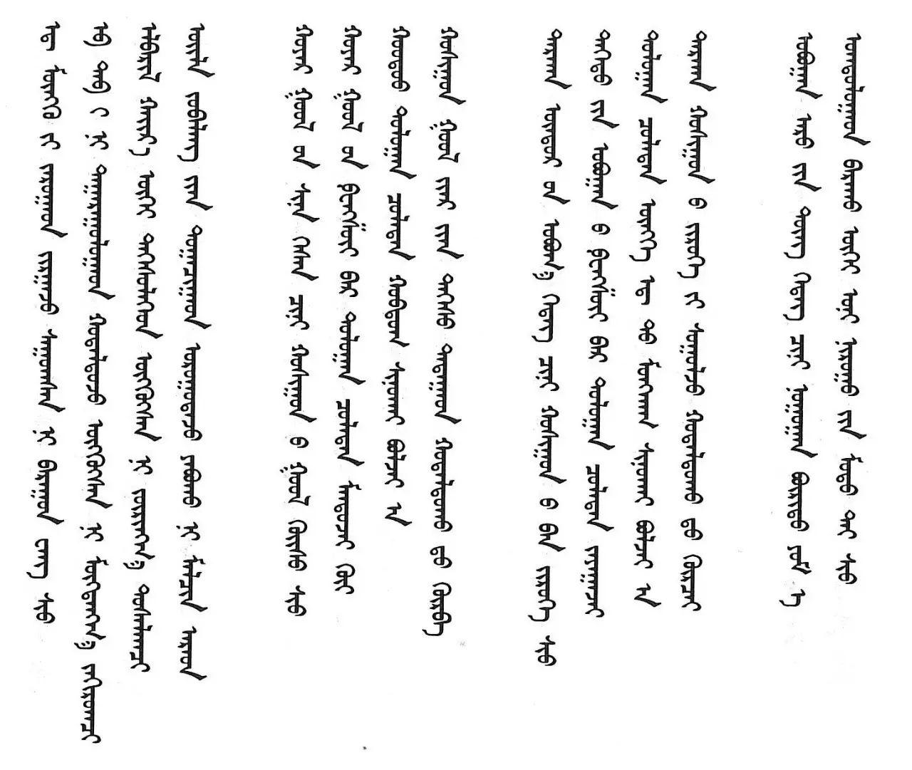 【每日歌词】科尔沁民歌《达尔罕王歌》(又名《巴林田》) 第13张