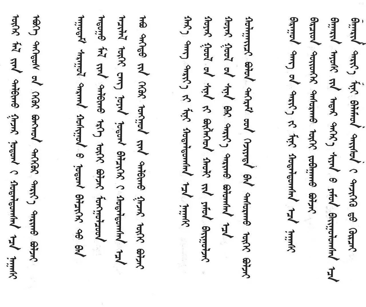 【每日歌词】科尔沁民歌《达尔罕王歌》(又名《巴林田》) 第19张