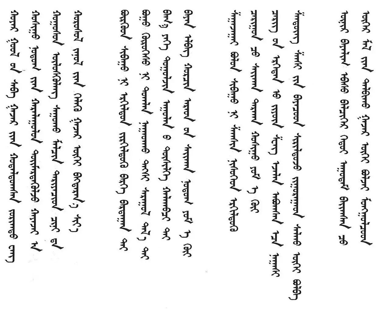 【每日歌词】科尔沁民歌《达尔罕王歌》(又名《巴林田》) 第17张