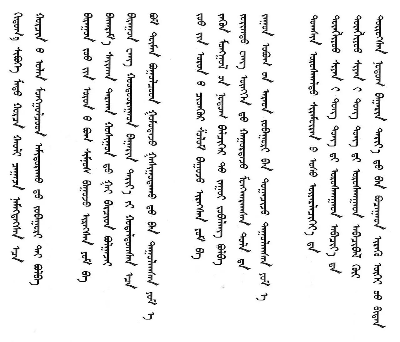 【每日歌词】科尔沁民歌《达尔罕王歌》(又名《巴林田》) 第23张