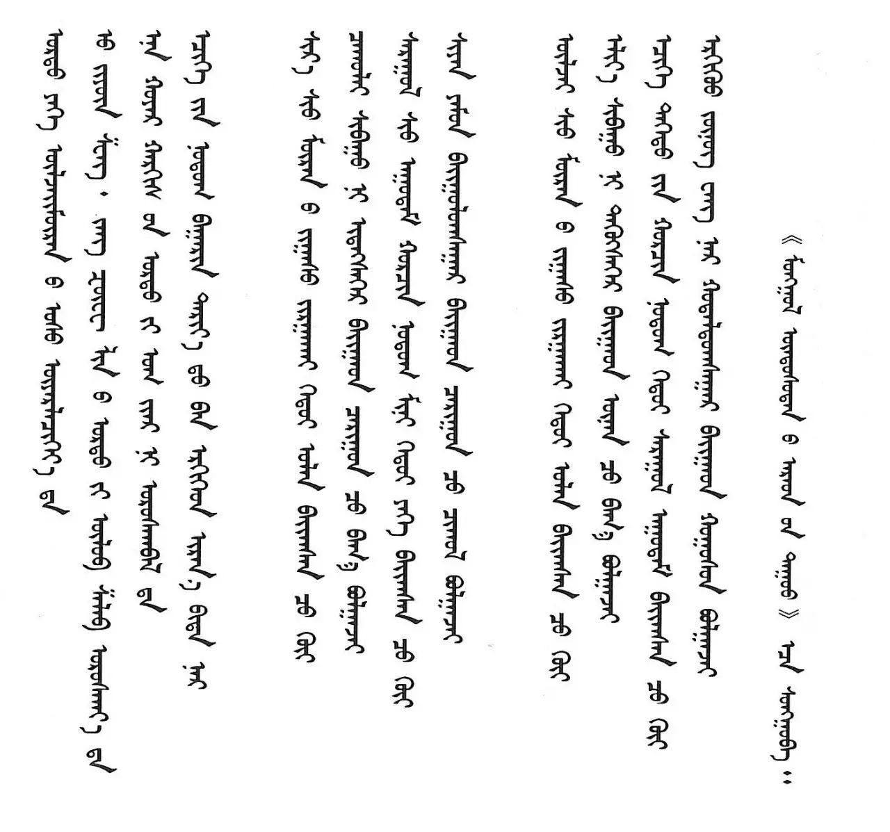 【每日歌词】科尔沁民歌《达尔罕王歌》(又名《巴林田》) 第25张