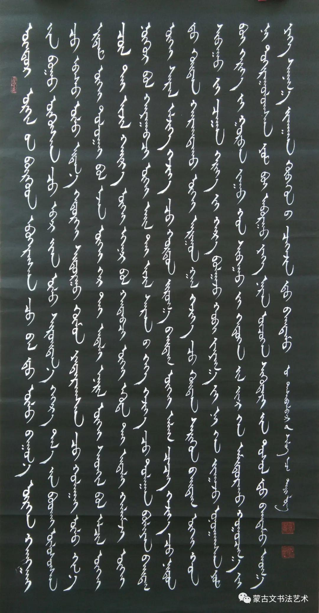 铁龙蒙古文书法 第2张 铁龙蒙古文书法 蒙古书法