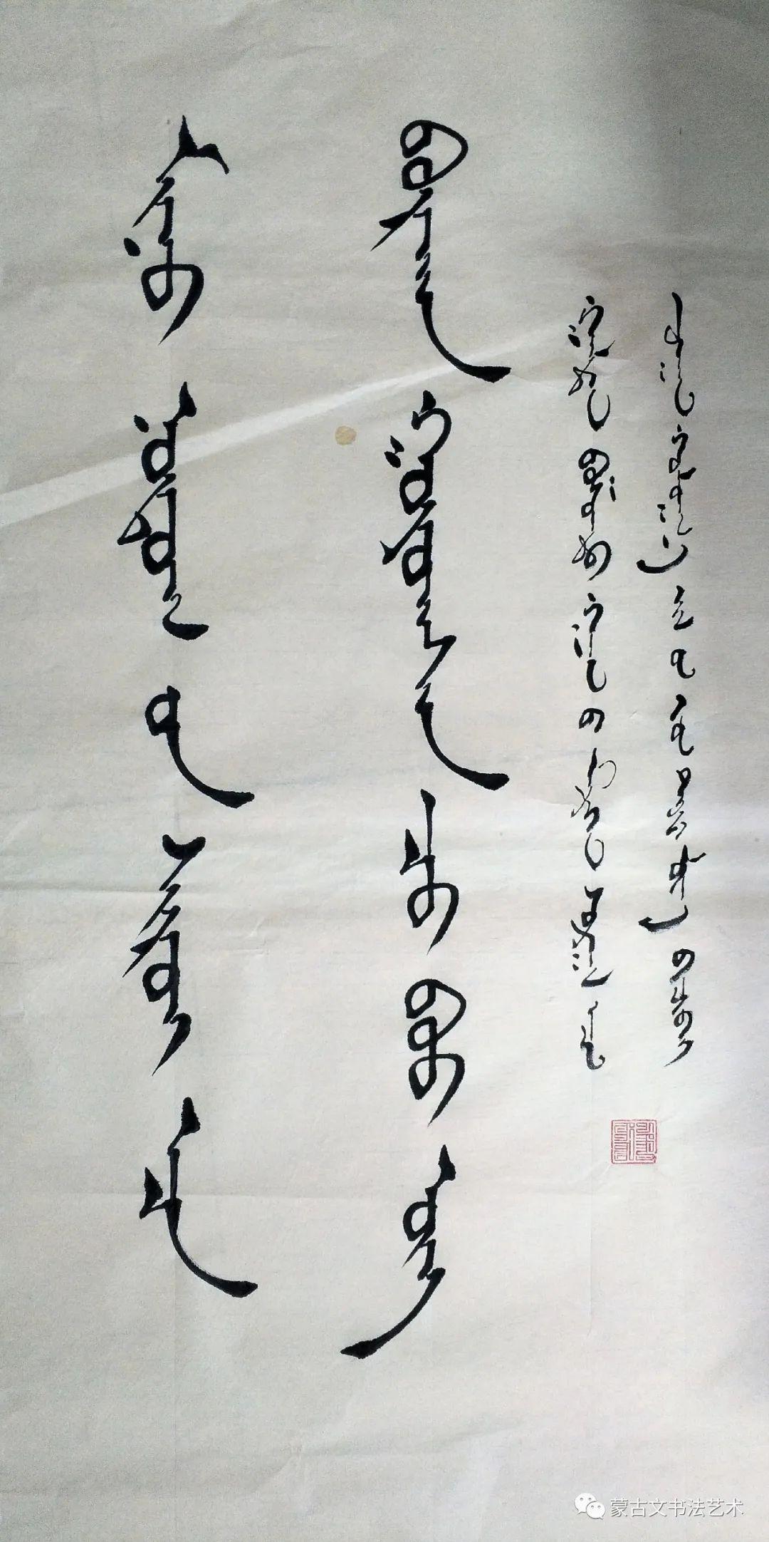 铁龙蒙古文书法 第3张 铁龙蒙古文书法 蒙古书法
