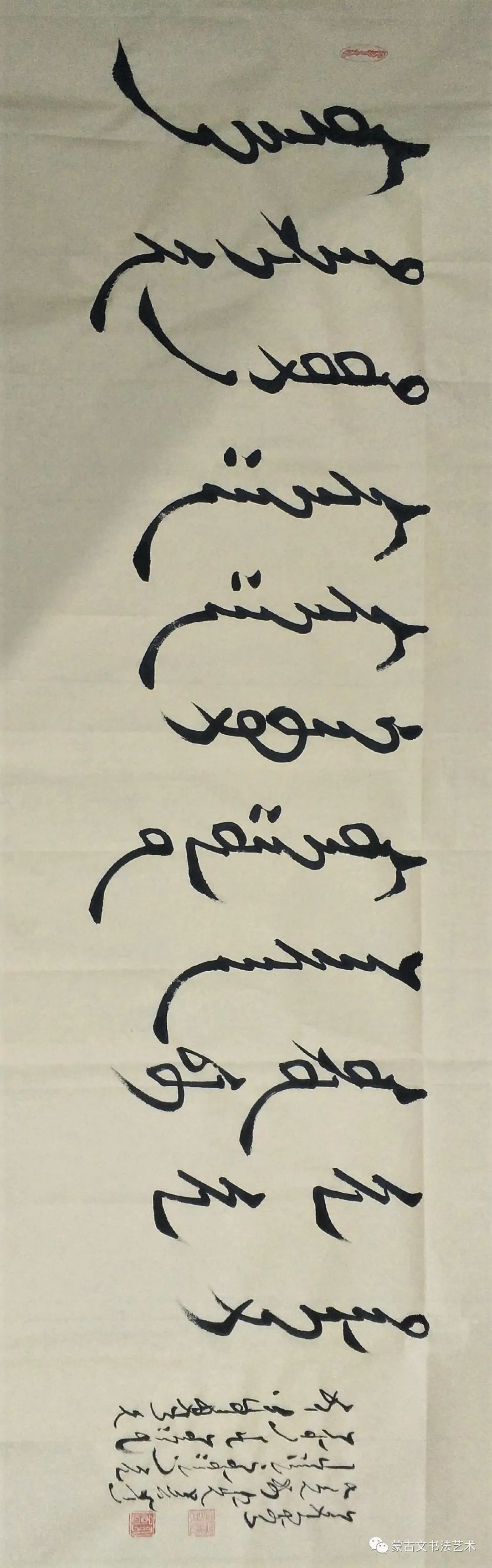 铁龙蒙古文书法 第9张 铁龙蒙古文书法 蒙古书法