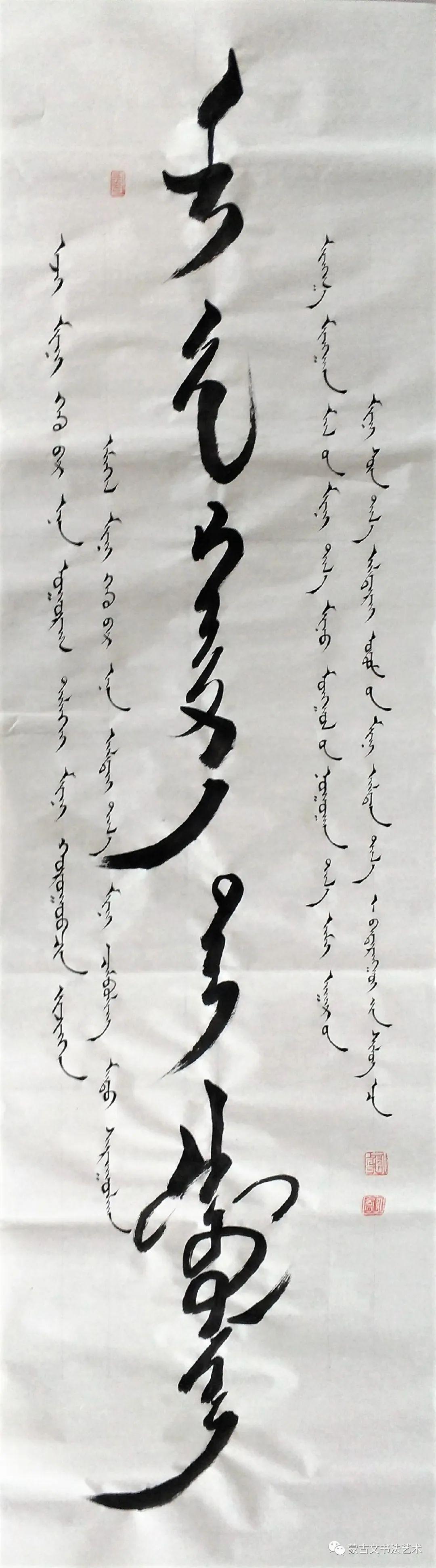 铁龙蒙古文书法 第11张 铁龙蒙古文书法 蒙古书法