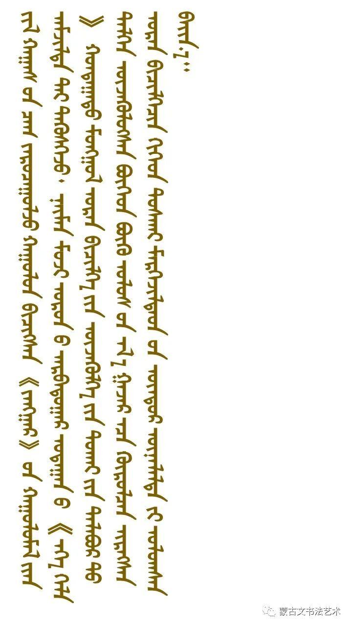 扎仁琴蒙古文书法 第8张