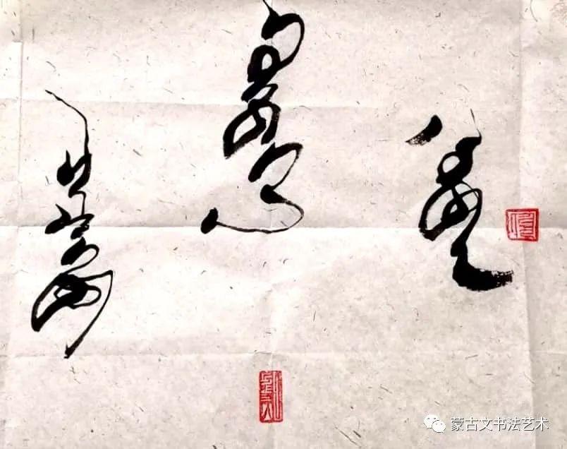 扎仁琴蒙古文书法 第14张