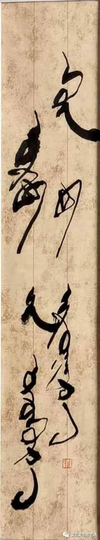 扎仁琴蒙古文书法 第17张