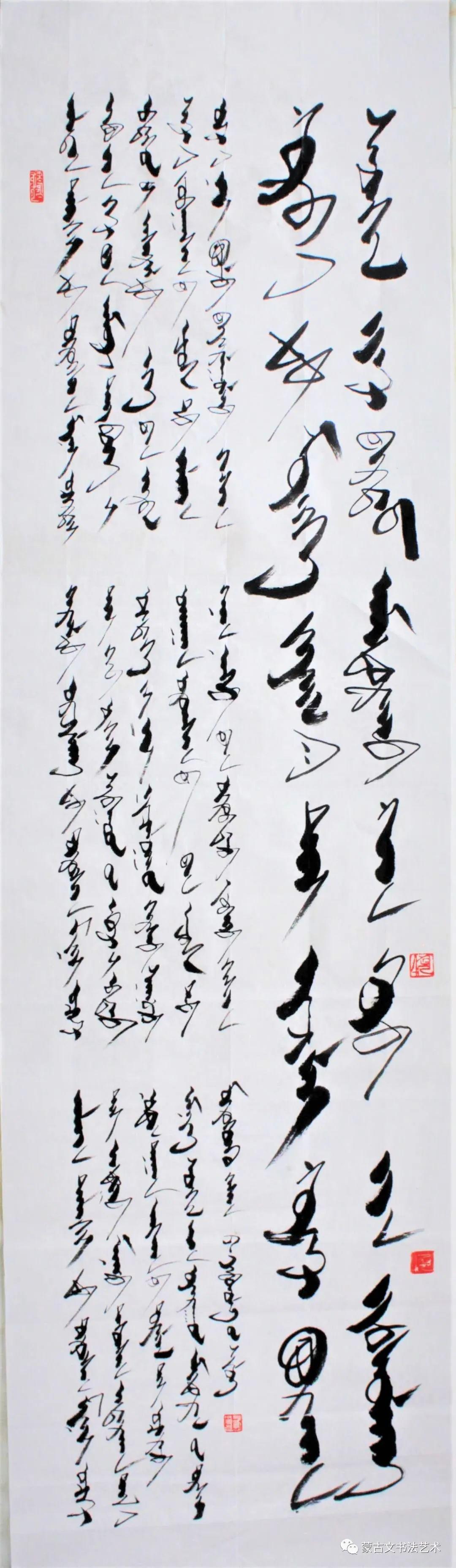 扎仁琴蒙古文书法 第26张